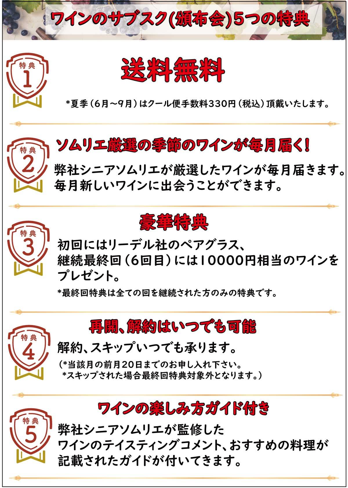 5つの特典.jpg