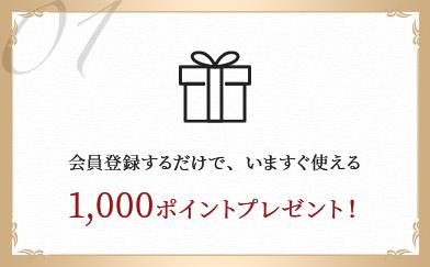 会員登録するだけでいますぐ使える1000ポイントプレゼント!!