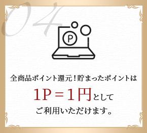 全商品ポイント還元!貯まったポイントは1P=1円としてご利用いただけます。