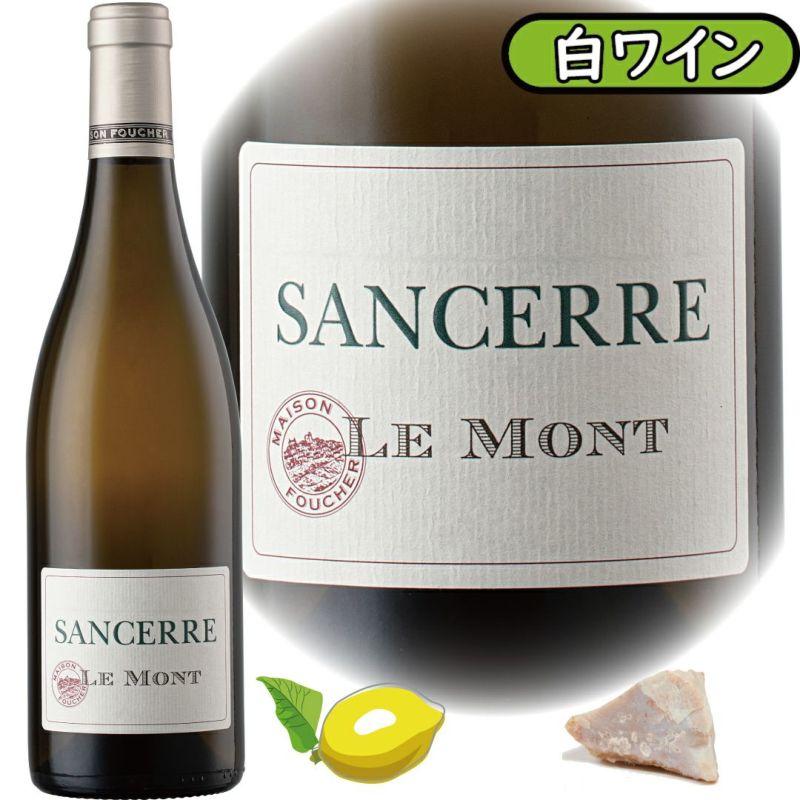 ソーヴィニヨンブランの銘醸地で造られるゆるぎないクオリティの白ワイン、サンセール・ル・モン・ブラン